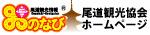 尾道観光協会ホームページ