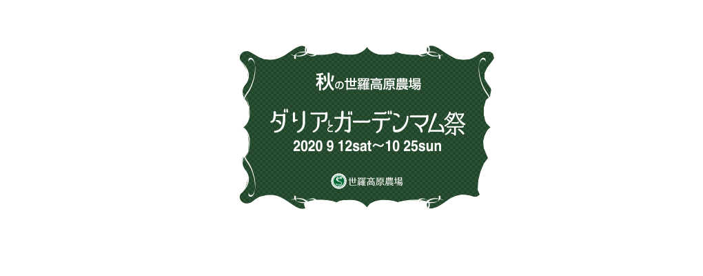 The largest dahlia flower garden in west Japan with 450 varieties Sera Kogen Farm 2018 Autumn Dahlia Festival October 9th (Saturday) to October 21rd 2018 (Sunday)