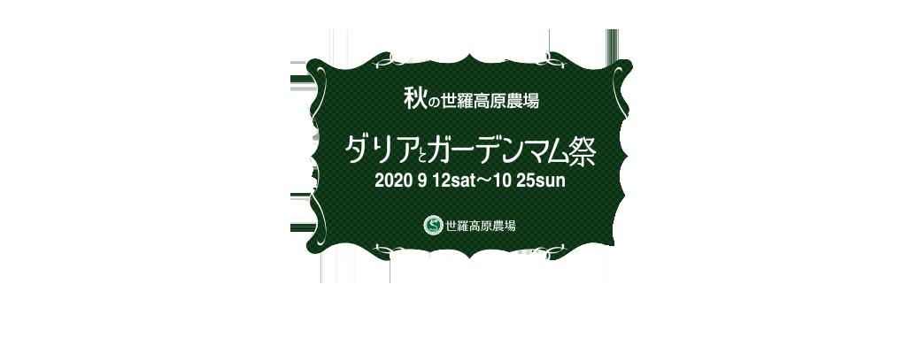 서부 일본 최대 450품종의 달리아 화원에 세라고원 농장2018 가을의 달리아 축제 2018년 9월 9일(토) ~ 10월 21일(일)