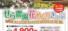 花農園きっぷ