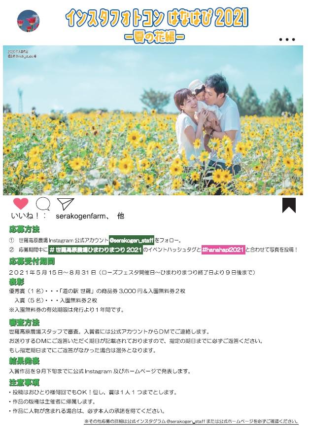 インスタフォトコン はなはぴ2021-夏の花編-!