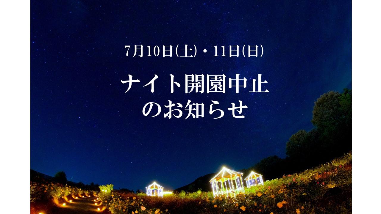 7月10日(土)・11日(日)ナイト開園中止のお知らせ