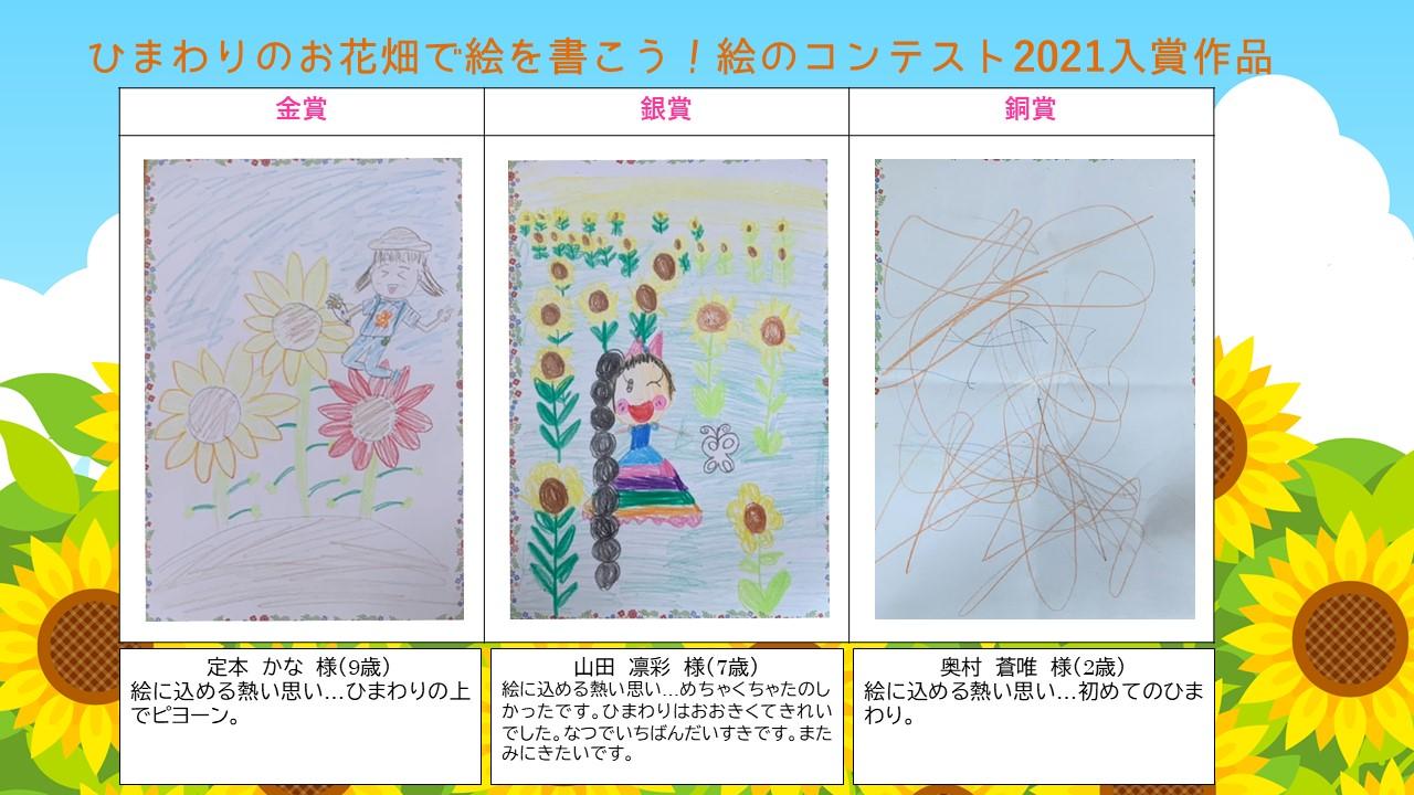 ひまわりのお花畑で絵を描こう!絵のコンテスト2021【結果発表】