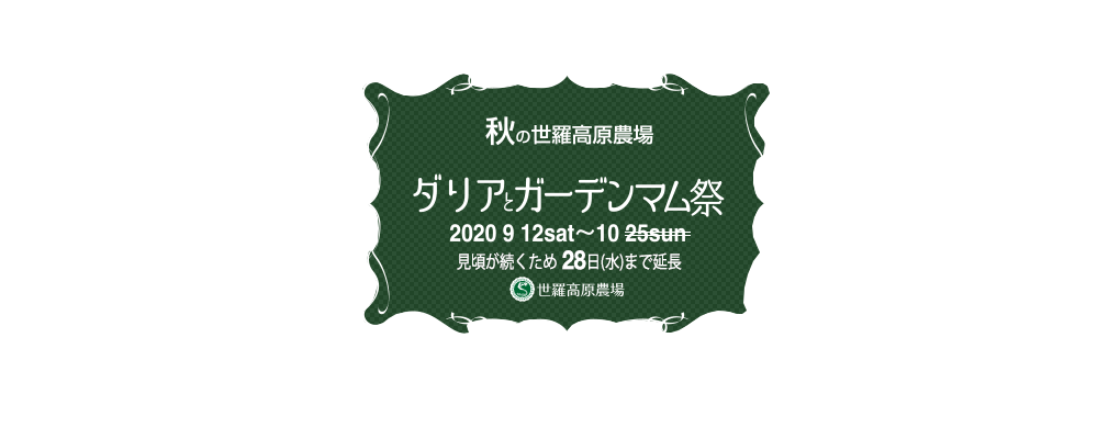 西日本最大450品種のダリアの花園へ 世羅高原農場2018 秋のダリア祭 9月8日(土)〜10月21日(日)