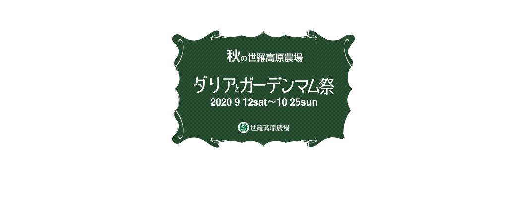 去西日本最大的有450品种的大丽花花圃 世罗高原农场2019 秋之大丽花庆典 2019年9月14日(周六)~ 10月27日(周日)