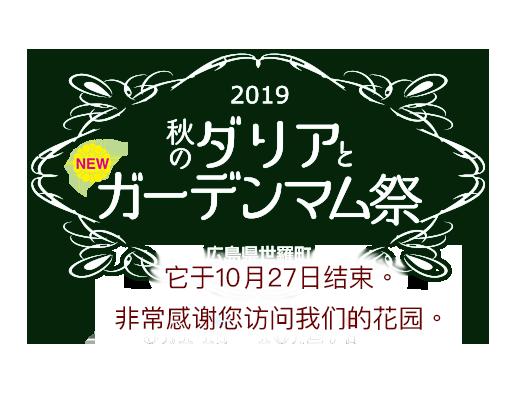世羅高原農場2018 向日葵祭