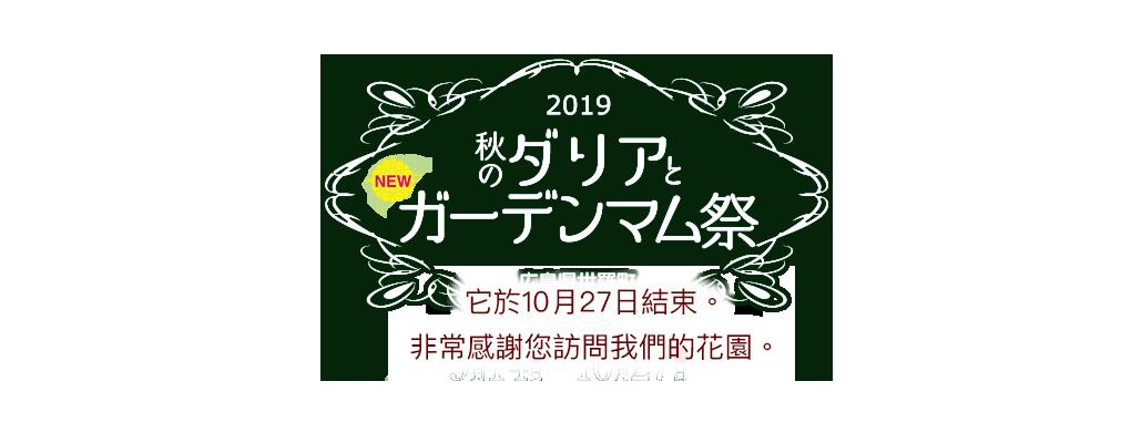 世罗高原农场2019 向日葵节