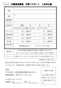 年パス申込用紙2019