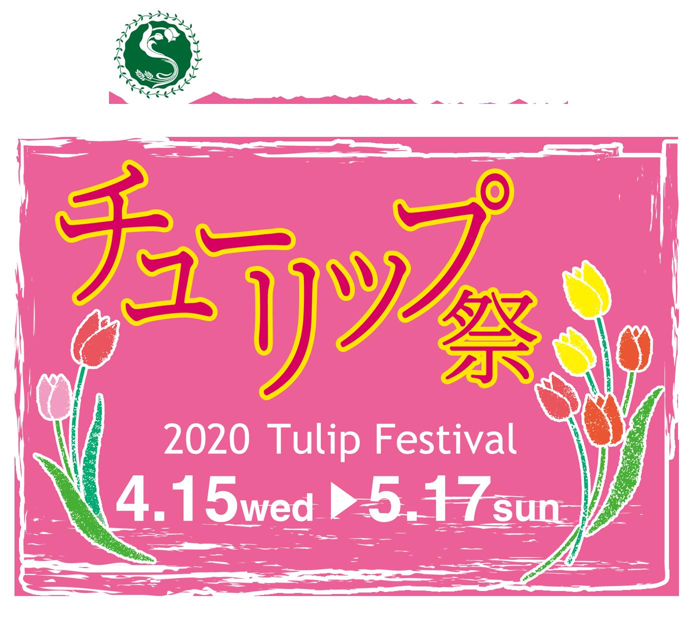 世羅高原農場チューリップ祭/2020 tulip festival 4.15(wed) - 5.17(sun)