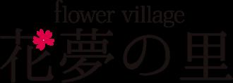 Flower village 花夢の里